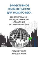 Эффективное правительство для нового века. Реформирование государственного управления в современном мире