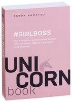 #Girlboss. Как я создала миллионный бизнес, не имея денег, офиса и высшего образования (м)