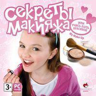 Секреты макияжа или учись быть красивой