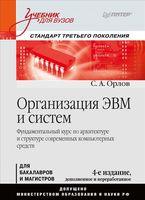 Организация ЭВМ и систем