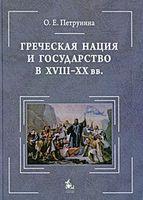 Греческая нация и государство в XVIII-XX вв.