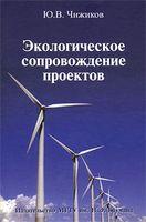 Экологическое сопровождение проектов