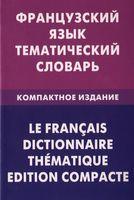 Французский язык. Тематический словарь (Компактное издание)