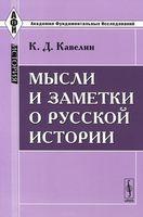 Мысли и заметки о русской истории