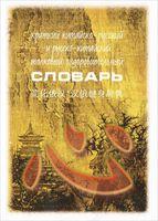 Краткий китайско-русский и русско-китайский толковый оздоровительный словарь