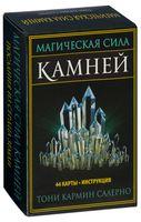 Магическая сила камней (+ 44 карты)