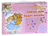 Чемоданчик мастера. Подарок от Снегурочки для девочек. Сейчас нам будет весело (комплект из трех книг)