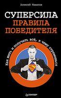 Суперсила. Правила победителя. Как жить и получать все, к чему стремишься
