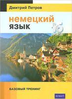 Немецкий язык. Базовый тренинг. 16 уроков