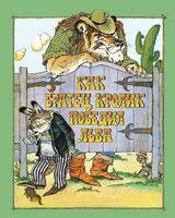 Как братец Кролик победил Льва