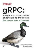 gRPC. Запуск и эксплуатация облачных приложений. Go и Java для Docker и Kubernetes