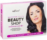 """Подарочный набор """"Beauty Shop 45+"""" (4 косметических средства)"""