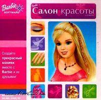 Barbie: ����� �������