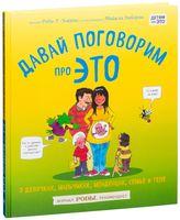 Давай поговорим про ЭТО: о девочках, мальчиках, младенцах, семье и теле