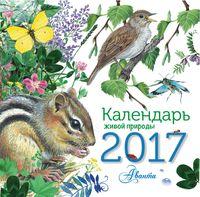 Календарь живой природы 2017