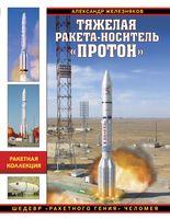 """Тяжелая ракета-носитель """"Протон"""". Шедевр """"ракетного гения"""" Челомея"""