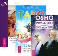 Игра жизни. Таро. Символика Таро (комплект из 3-х книг)
