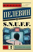 S.N.U.F.F. (м)