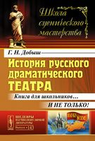 История русского драматического театра. Книга для школьников… И не только! (м)