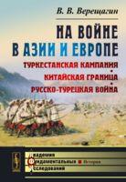 На войне в Азии и Европе. Туркестанская кампания, китайская граница, русско-турецкая война (м)
