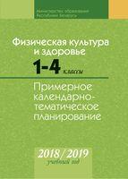 Физическая культура и здоровье. 1-4 классы. Примерное календарно-тематическое планирование. 2018/2019 учебный год. Электронная версия