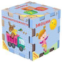 Развивающий кубик. Книжный конструктор (комплект из 6 книг)