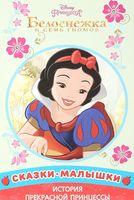 Белоснежка и семь Гномов. Принцесса Disney