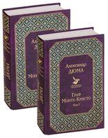 Граф Монте-Кристо (комплект из 2-х книг)