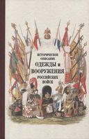 Историческое описание одежды и вооружения российских войск. Часть 18