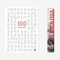 "Скретч-постер ""Йога - 100 поз"" (50х70 см)"