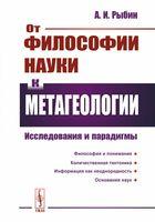 От философии науки к метагеологии. Исследования и парадигмы