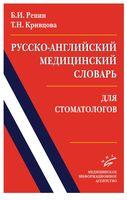 Русско-английский медицинский словарь для стоматологов