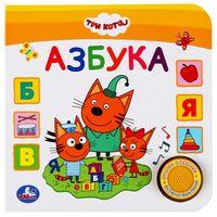 Азбука. Три кота. Книжка-игрушка (1 кнопка с 3 пеcенками)