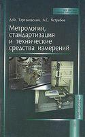 Метрология, стандартизация и технические средства измерений