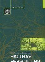 Частная неврология