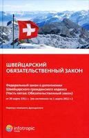 Швейцарский обязательственный закон
