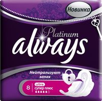 Гигиенические прокладки ALWAYS Ultra Platinum Collection Super Plus Single (8 шт.)