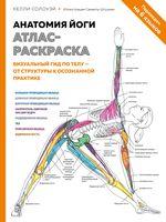 Анатомия йоги. Атлас-раскраска. Визуальный гид по телу - от структуры к осознанной практике