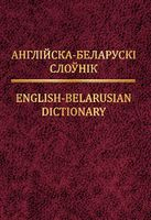 Англійска-беларускі слоўнік