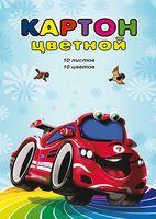 """Набор картона цветного """"Красное авто"""" (А5; 10 цветов)"""