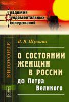 О состоянии женщин в России до Петра Великого