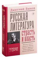 Русская литература. Страсть и власть