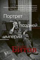 Портрет поздней империи. Андрей Битов