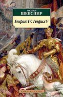 Генрих IV. Генрих V (м)