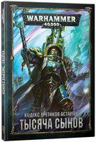 Warhammer 40.000. Кодекс Еретиков-Астартес: Тысяча сынов