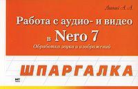 Работа с аудио и видео в Nero 7