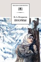 Н. А. Некрасов. Поэмы