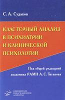 Кластерный анализ в психиатрии и клинической психологии (+ CD)