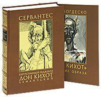 Хитроумный идальго Дон Кихот Ламанчский (подарочное издание)
