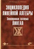 Энциклопедия линейной алгебры. Электронная система ЛИНЕЛ (+ CD)